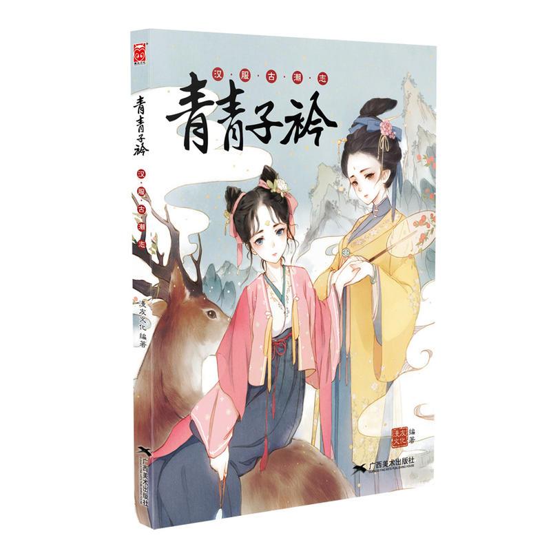 青青子衿(pdf+txt+epub+azw3+mobi电子书在线阅读下载)