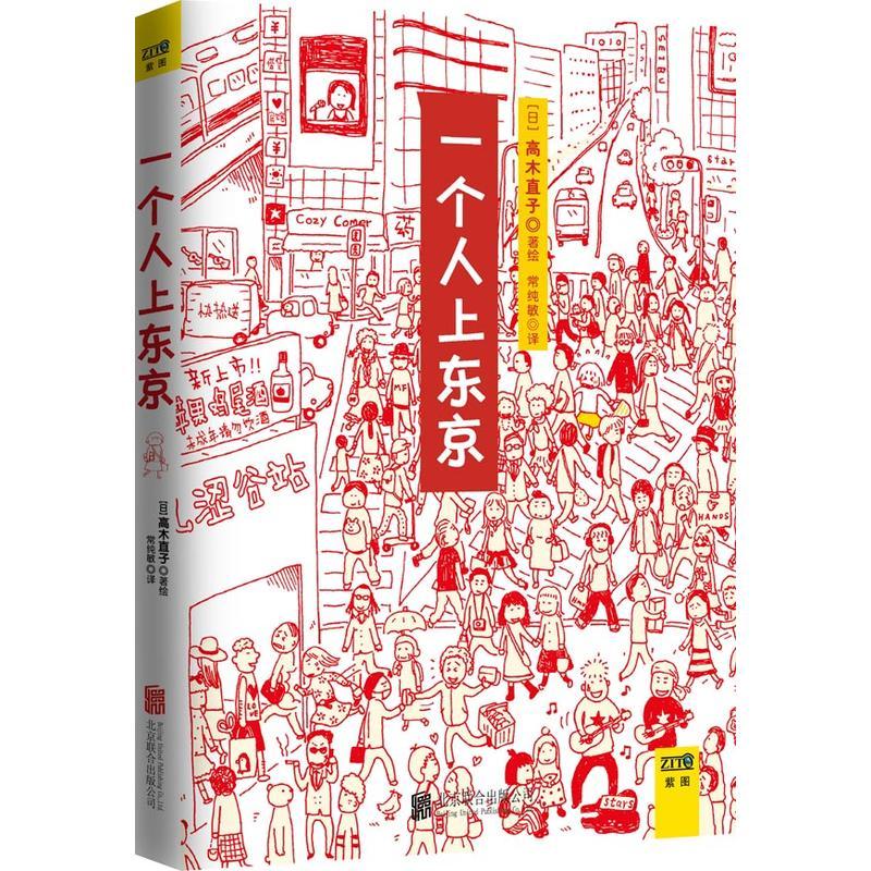 一个人上东京(pdf+txt+epub+azw3+mobi电子书在线阅读下载)