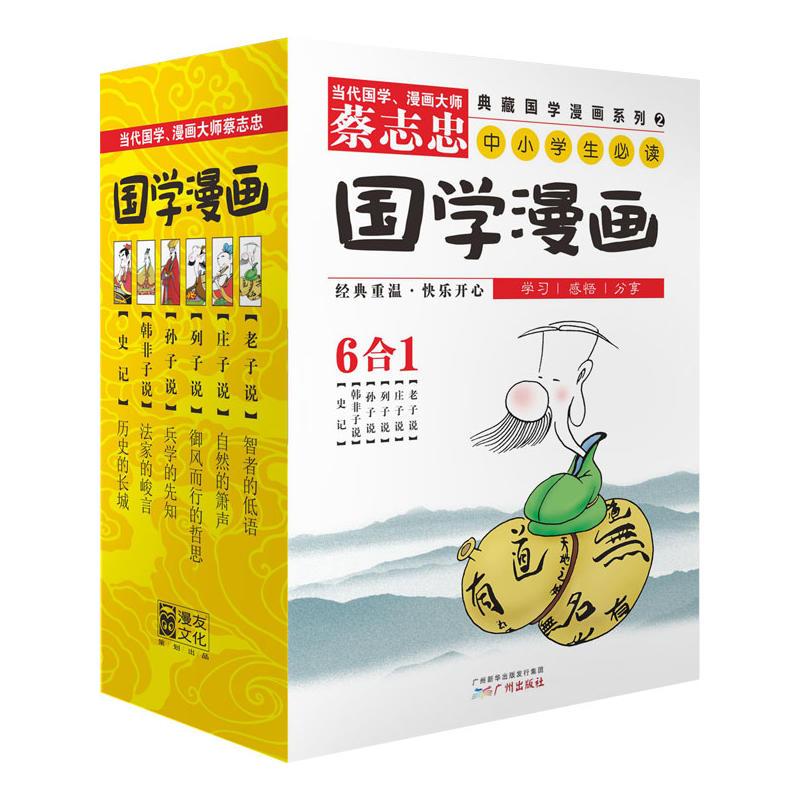 蔡志忠国学漫画2(pdf+txt+epub+azw3+mobi电子书在线阅读下载)