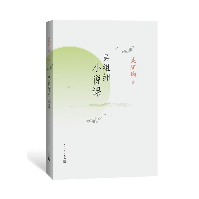 吴组缃小说课(pdf+txt+epub+azw3+mobi电子书在线阅读下载)