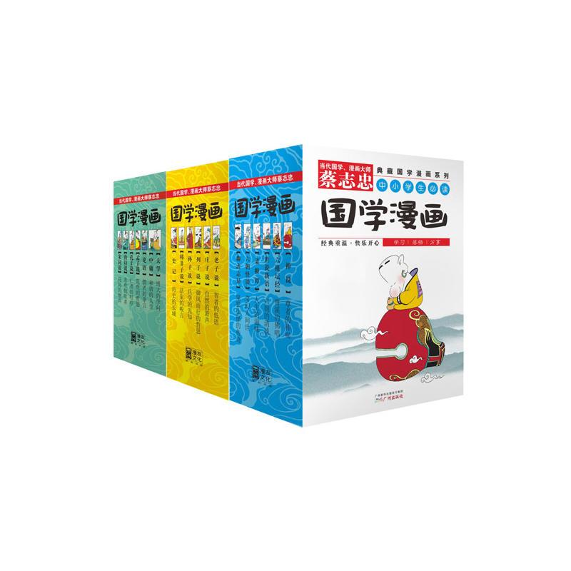 蔡志忠典藏国学漫画系列(pdf+txt+epub+azw3+mobi电子书在线阅读下载)