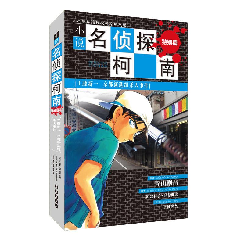 工藤新一-京都新选组杀人事件(pdf+txt+epub+azw3+mobi电子书在线阅读下载)