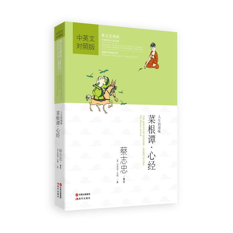 菜根谭·心经(pdf+txt+epub+azw3+mobi电子书在线阅读下载)