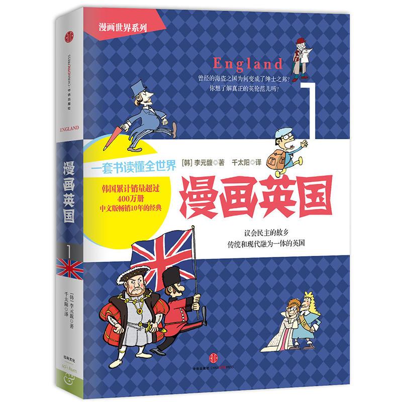 漫画英国(pdf+txt+epub+azw3+mobi电子书在线阅读下载)