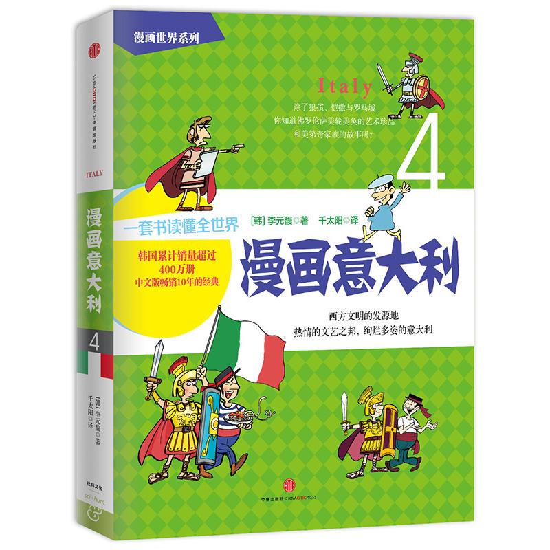 漫画意大利(pdf+txt+epub+azw3+mobi电子书在线阅读下载)