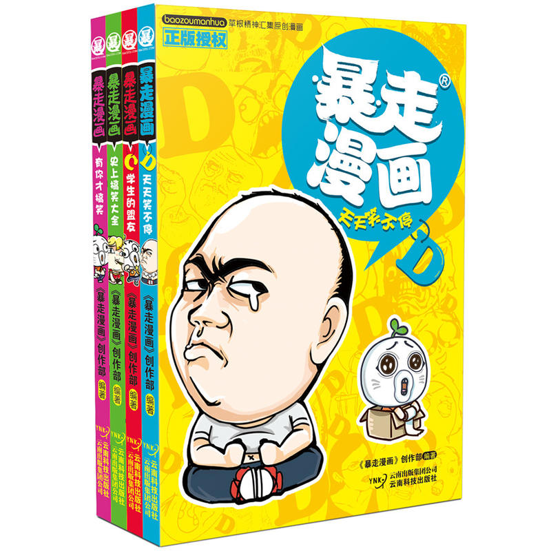 暴走漫画1-4(套装共4册)(pdf+txt+epub+azw3+mobi电子书在线阅读下载)