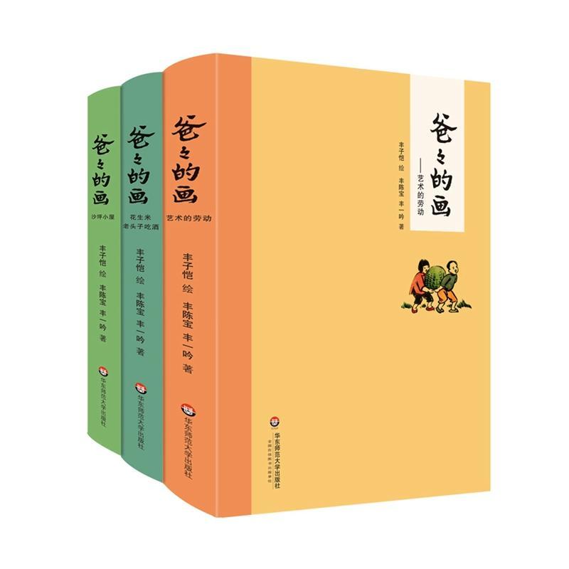 爸爸的画(全三册)(pdf+txt+epub+azw3+mobi电子书在线阅读下载)