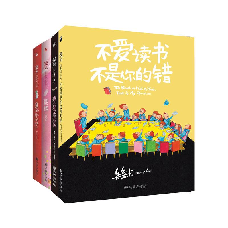 幾米完美小孩系列(pdf+txt+epub+azw3+mobi电子书在线阅读下载)