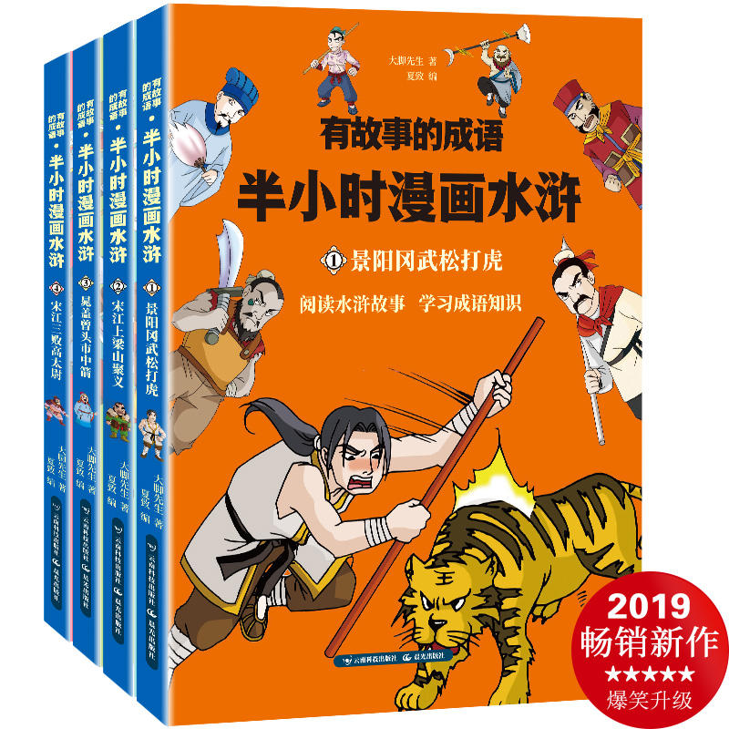 有故事的成语-半小时漫画水浒(pdf+txt+epub+azw3+mobi电子书在线阅读下载)