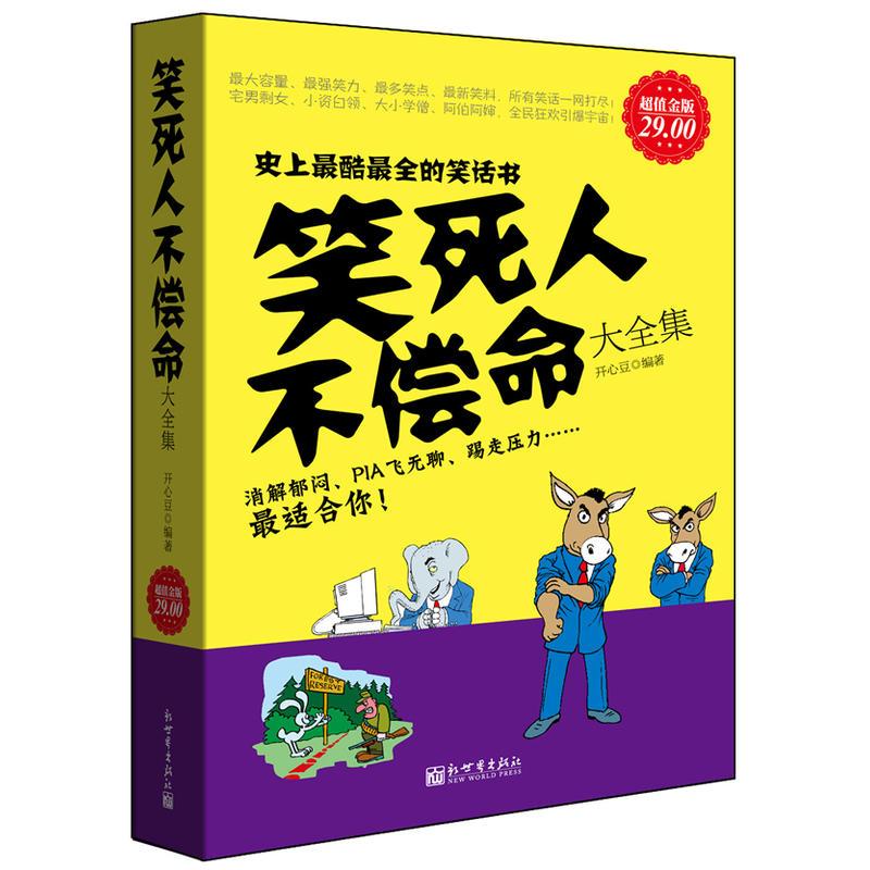 笑死人不偿命大全集(pdf+txt+epub+azw3+mobi电子书在线阅读下载)