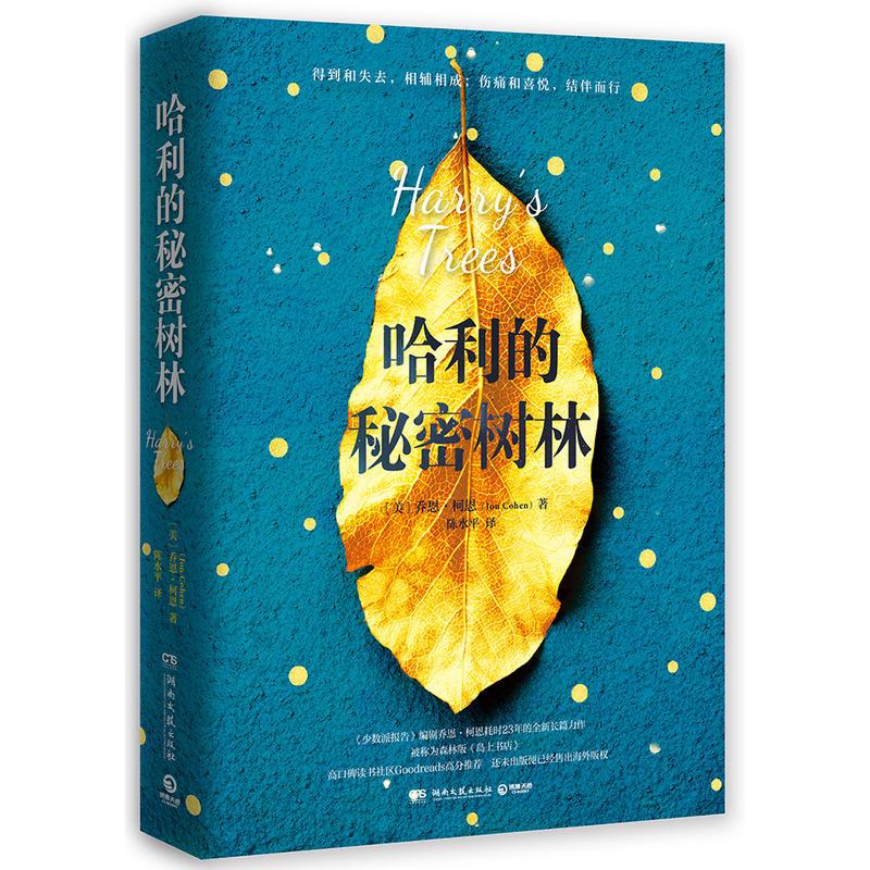 哈利的秘密树林(pdf+txt+epub+azw3+mobi电子书在线阅读下载)
