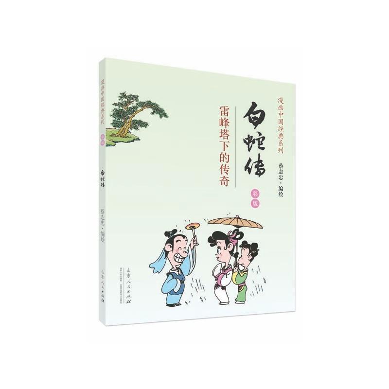 蔡志忠漫画彩版《白蛇传》(pdf+txt+epub+azw3+mobi电子书在线阅读下载)