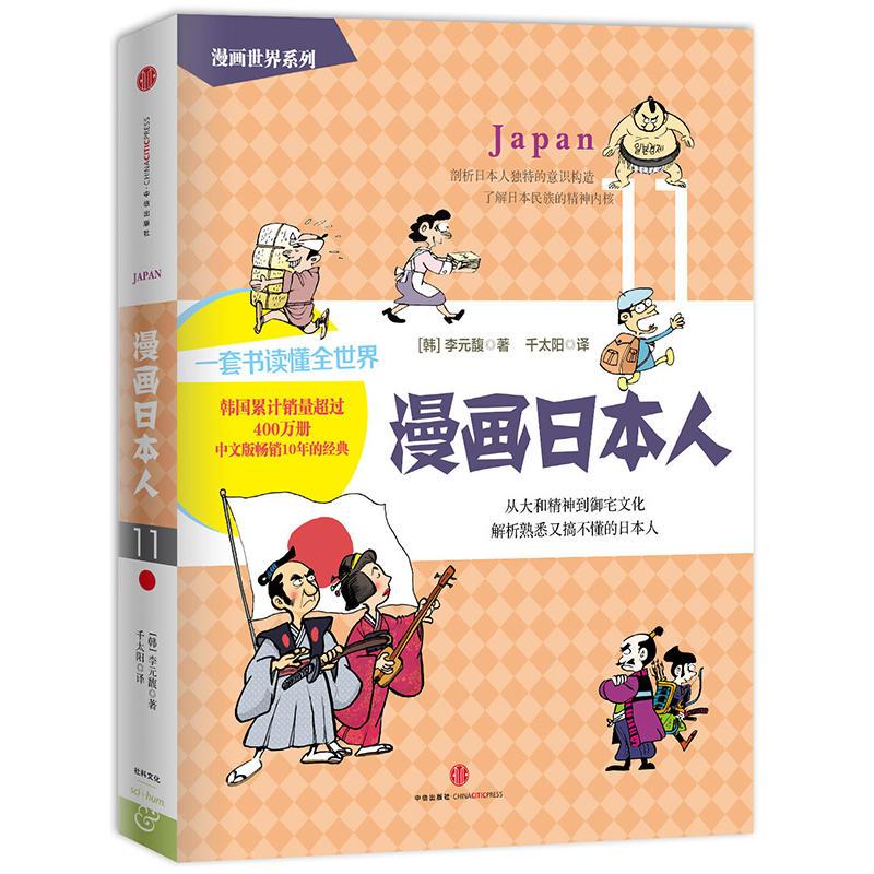 漫画日本人(pdf+txt+epub+azw3+mobi电子书在线阅读下载)
