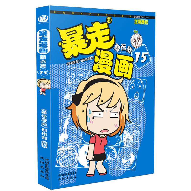 暴走漫画精选集15(pdf+txt+epub+azw3+mobi电子书在线阅读下载)
