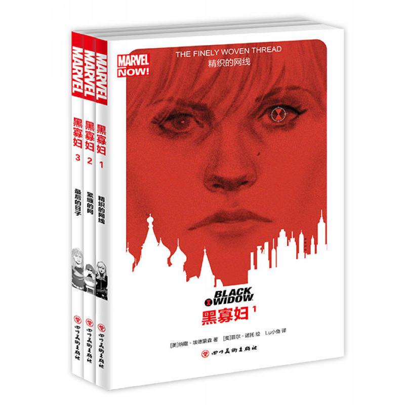 黑寡妇套装(pdf+txt+epub+azw3+mobi电子书在线阅读下载)