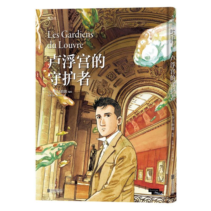 卢浮宫的守护者(pdf+txt+epub+azw3+mobi电子书在线阅读下载)