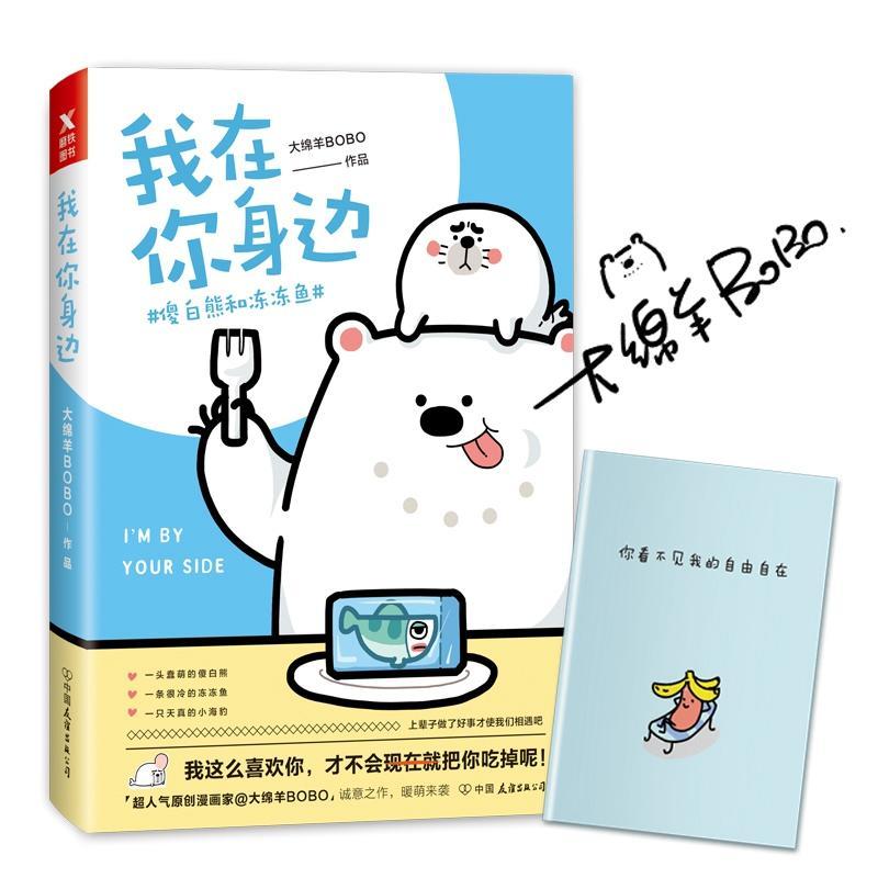 我在你身边(pdf+txt+epub+azw3+mobi电子书在线阅读下载)