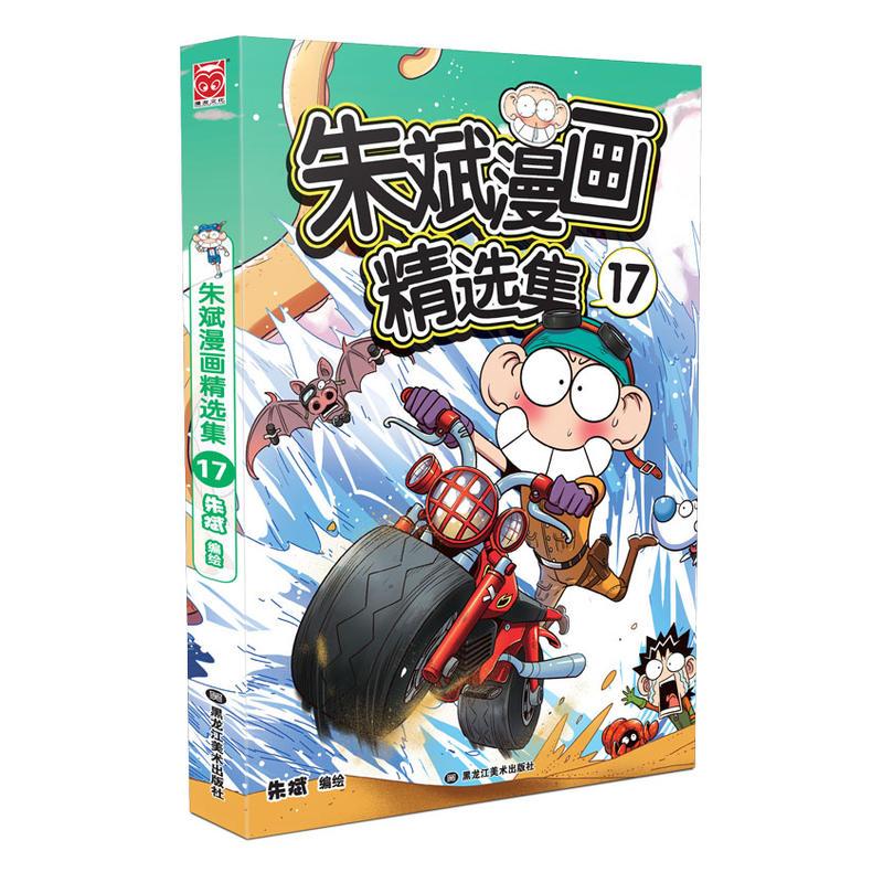 朱斌漫画精选集17(pdf+txt+epub+azw3+mobi电子书在线阅读下载)