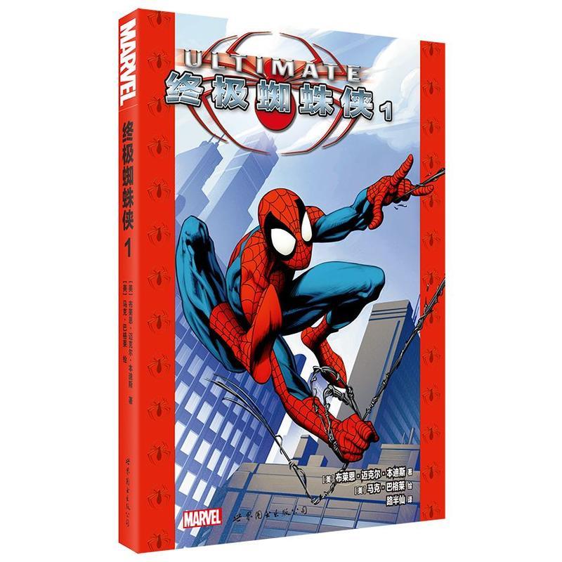 终极蜘蛛侠1(pdf+txt+epub+azw3+mobi电子书在线阅读下载)