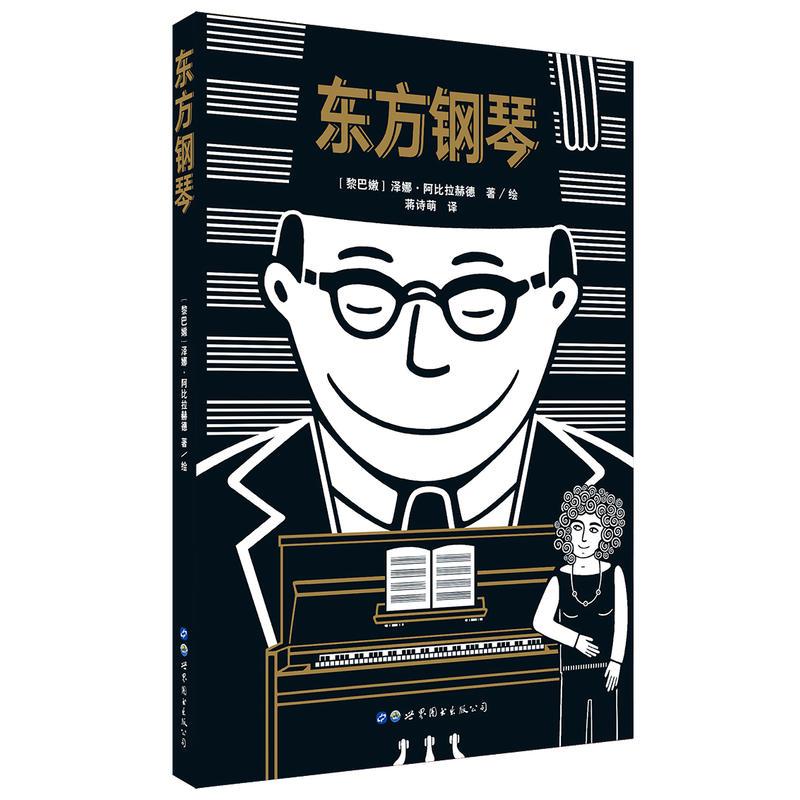 东方钢琴(pdf+txt+epub+azw3+mobi电子书在线阅读下载)