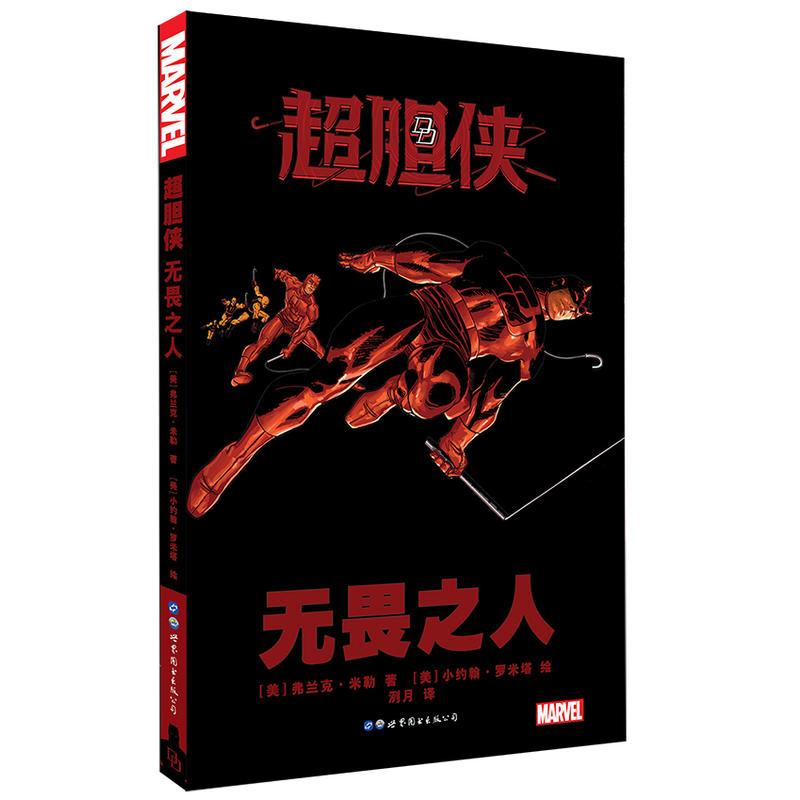 超胆侠:无畏之人(pdf+txt+epub+azw3+mobi电子书在线阅读下载)