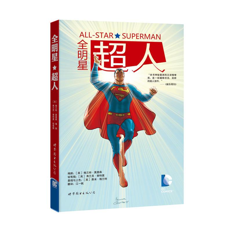 全明星超人(pdf+txt+epub+azw3+mobi电子书在线阅读下载)