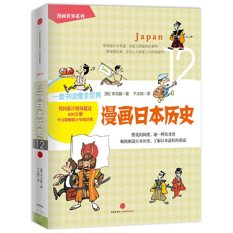 漫画日本历史(pdf+txt+epub+azw3+mobi电子书在线阅读下载)