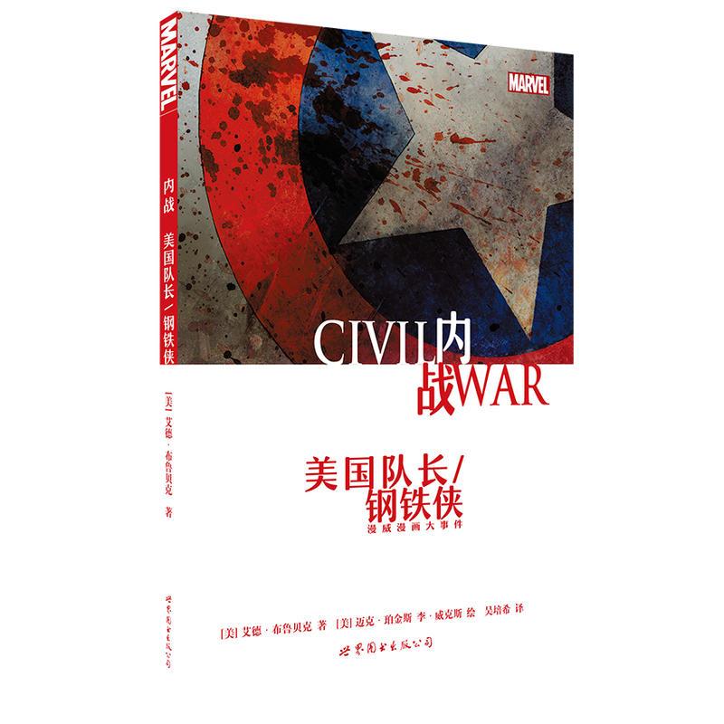 钢铁侠(pdf+txt+epub+azw3+mobi电子书在线阅读下载)