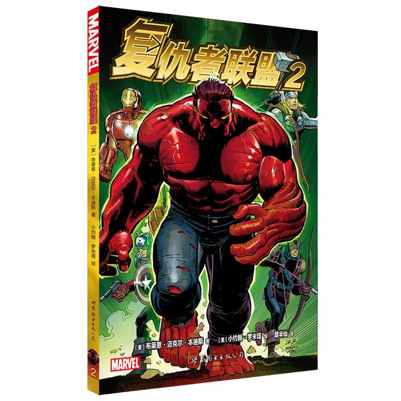 复仇者联盟2(pdf+txt+epub+azw3+mobi电子书在线阅读下载)
