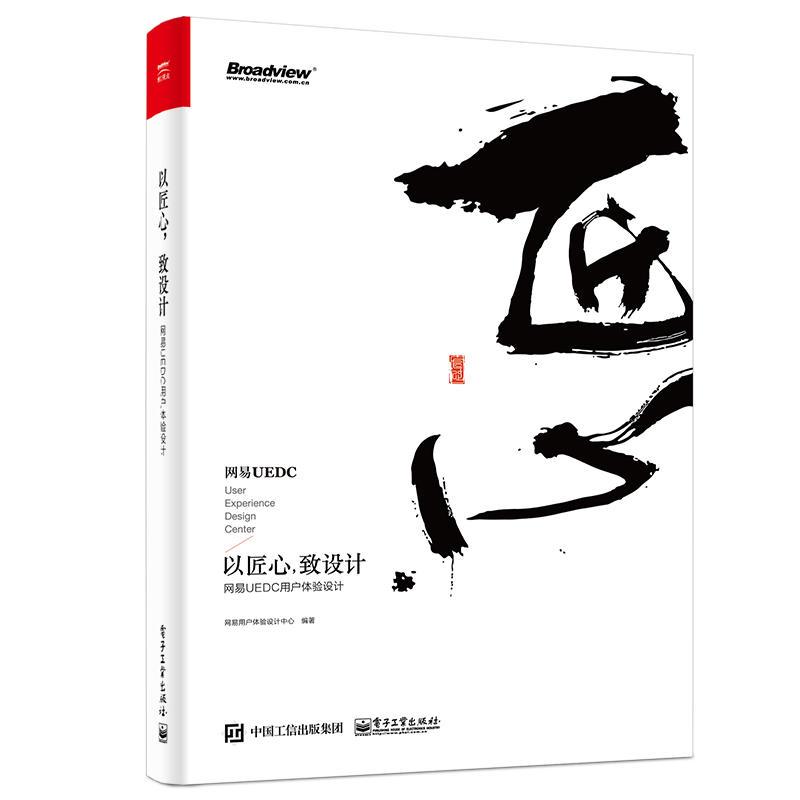 以匠心,致设计(pdf+txt+epub+azw3+mobi电子书在线阅读下载)