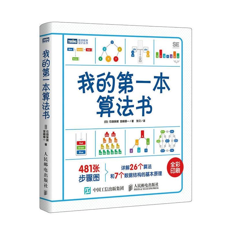 我的第一本算法书(pdf+txt+epub+azw3+mobi电子书在线阅读下载)