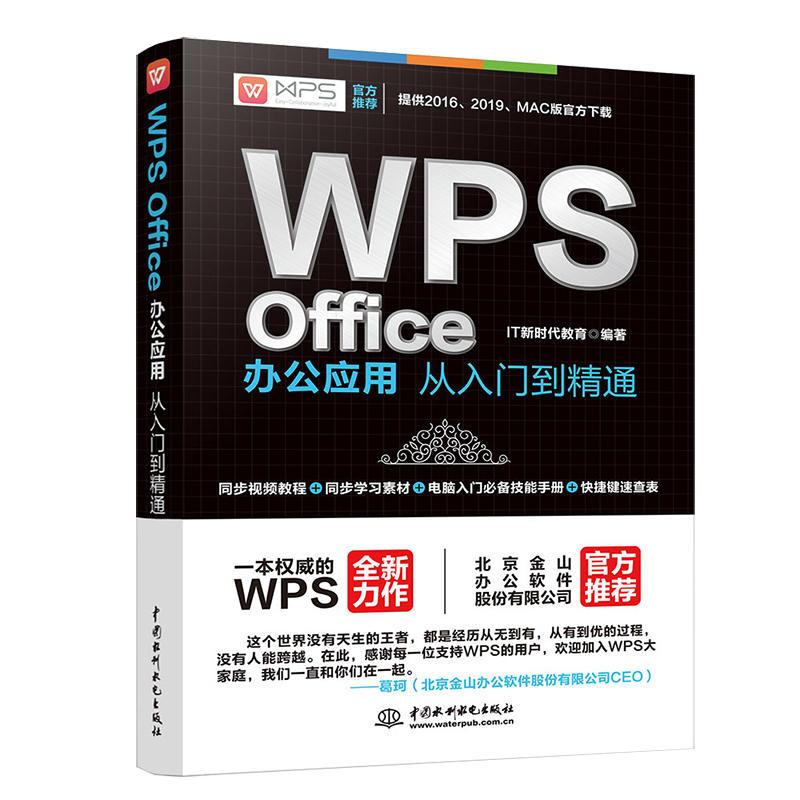 WPS-Office办公应用从入门到精通-WPS官方推荐(pdf+txt+epub+azw3+mobi电子书在线阅读下载)