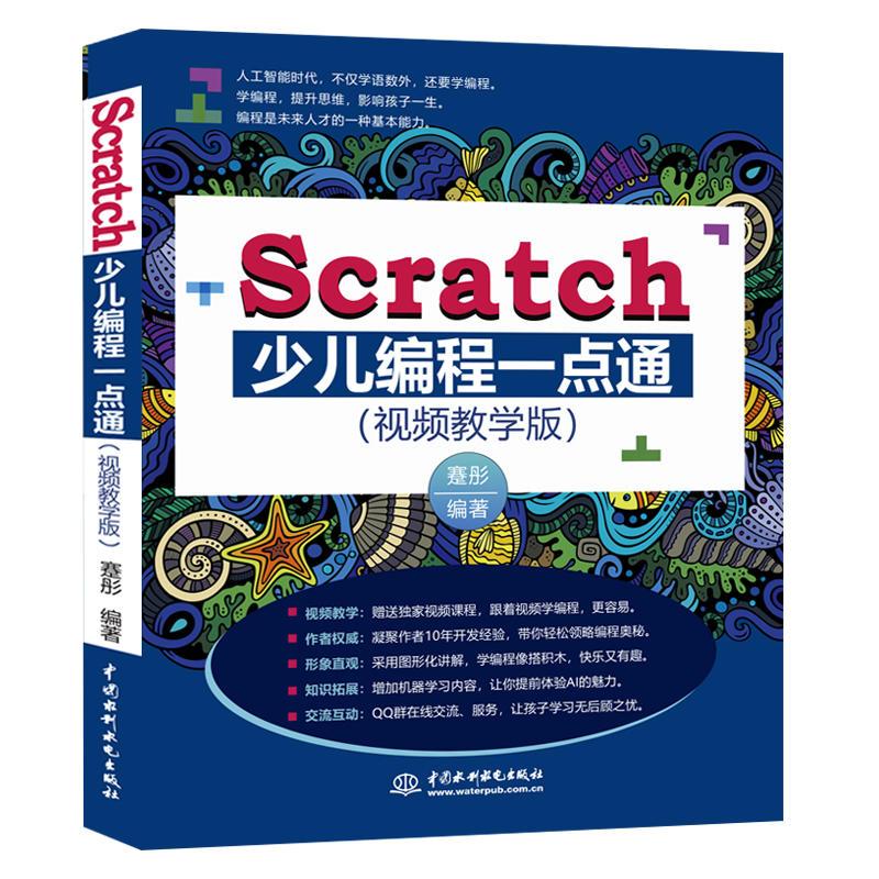 Scratch少儿编程一点通(pdf+txt+epub+azw3+mobi电子书在线阅读下载)