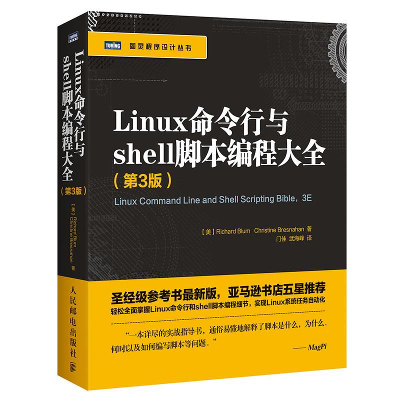 Linux命令行与shell脚本(pdf+txt+epub+azw3+mobi电子书在线阅读下载)
