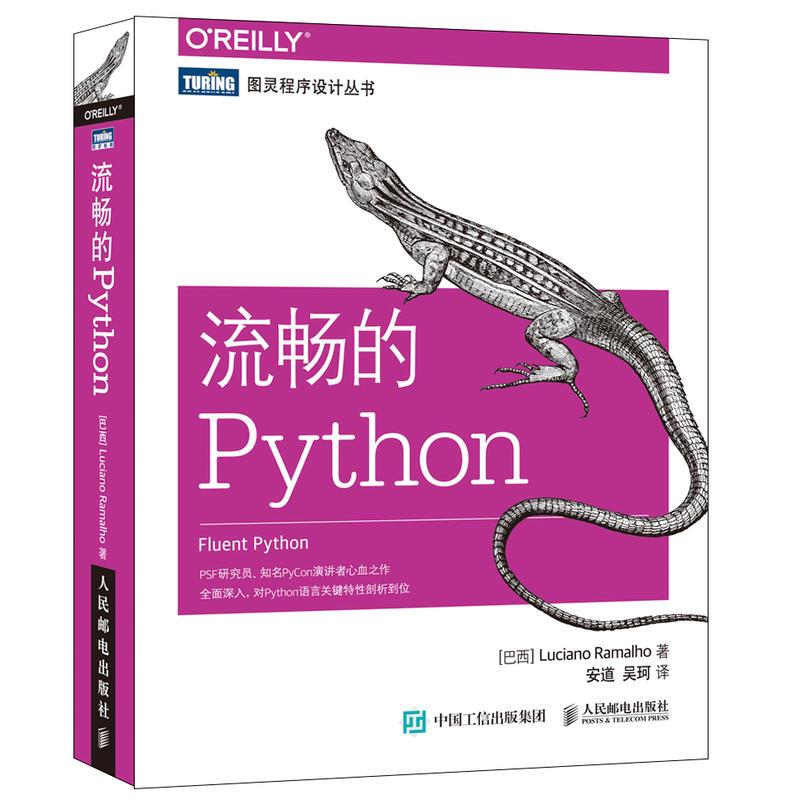流畅的Python(pdf+txt+epub+azw3+mobi电子书在线阅读下载)