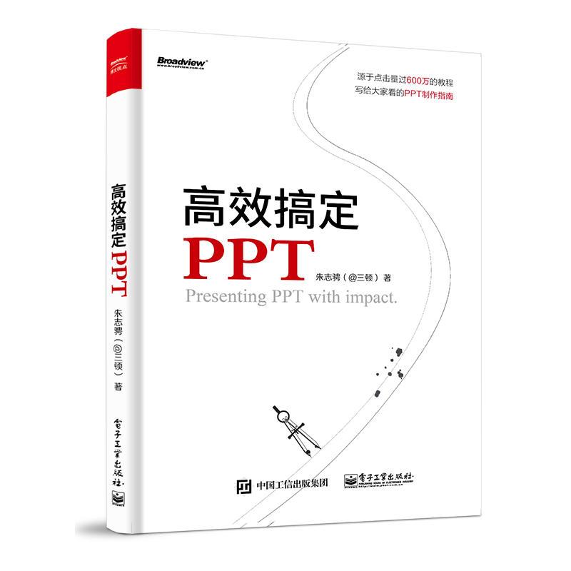 高效搞定PPT(pdf+txt+epub+azw3+mobi电子书在线阅读下载)