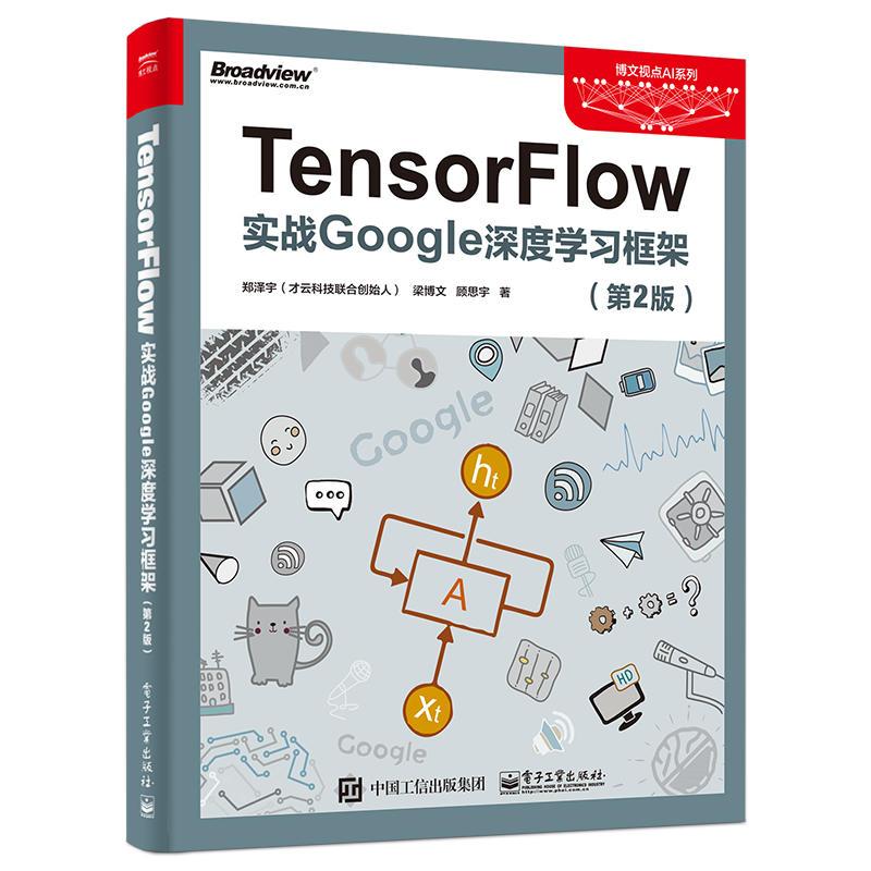 TensorFlow(pdf+txt+epub+azw3+mobi电子书在线阅读下载)
