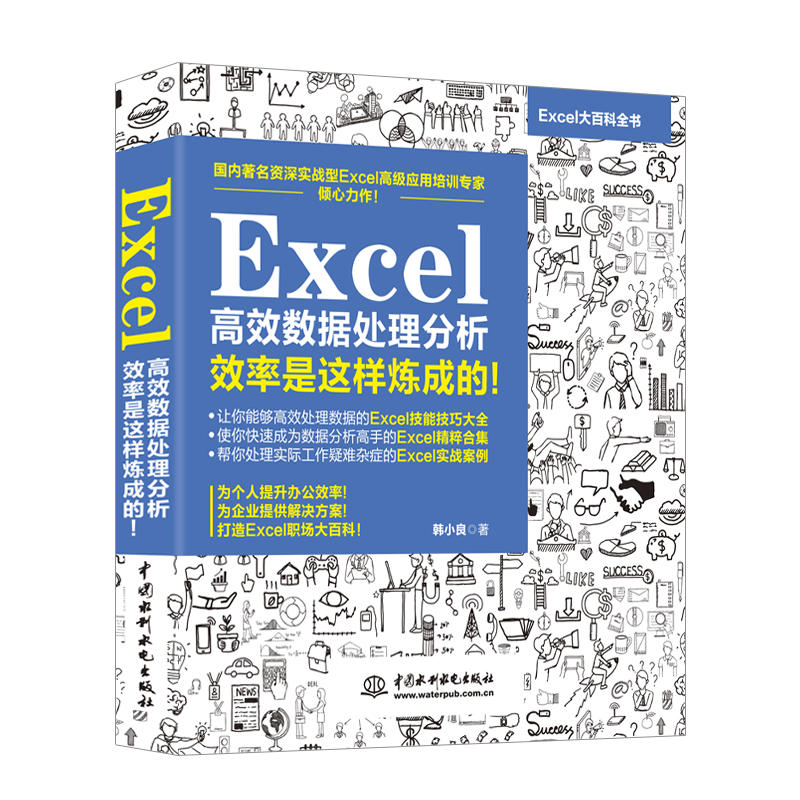 Excel高效数据处理分析-效率是这样炼成的!(pdf+txt+epub+azw3+mobi电子书在线阅读下载)