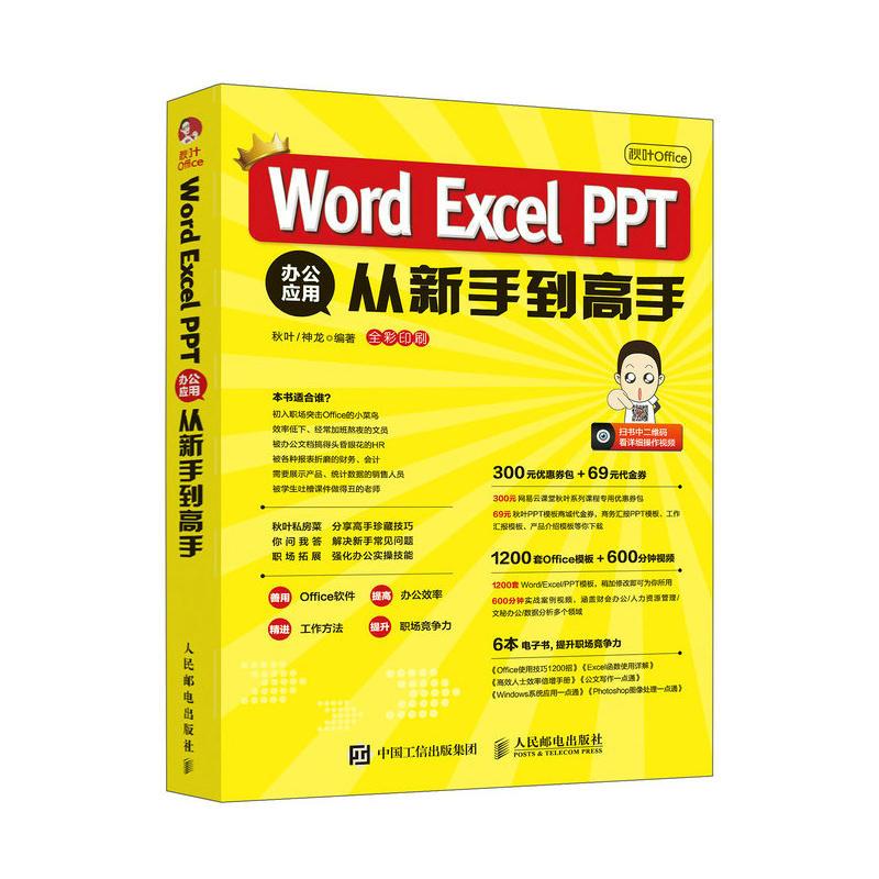 秋叶Office-PPT-办公应用从新手到高手(pdf+txt+epub+azw3+mobi电子书在线阅读下载)