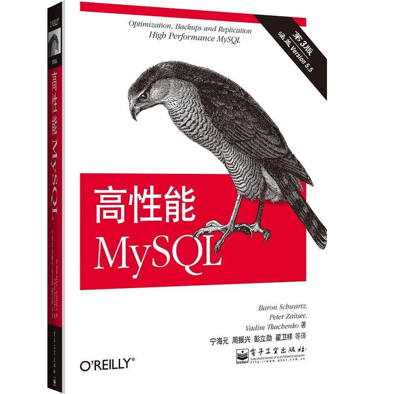 高性能MySQL(第3版)(pdf+txt+epub+azw3+mobi电子书在线阅读下载)
