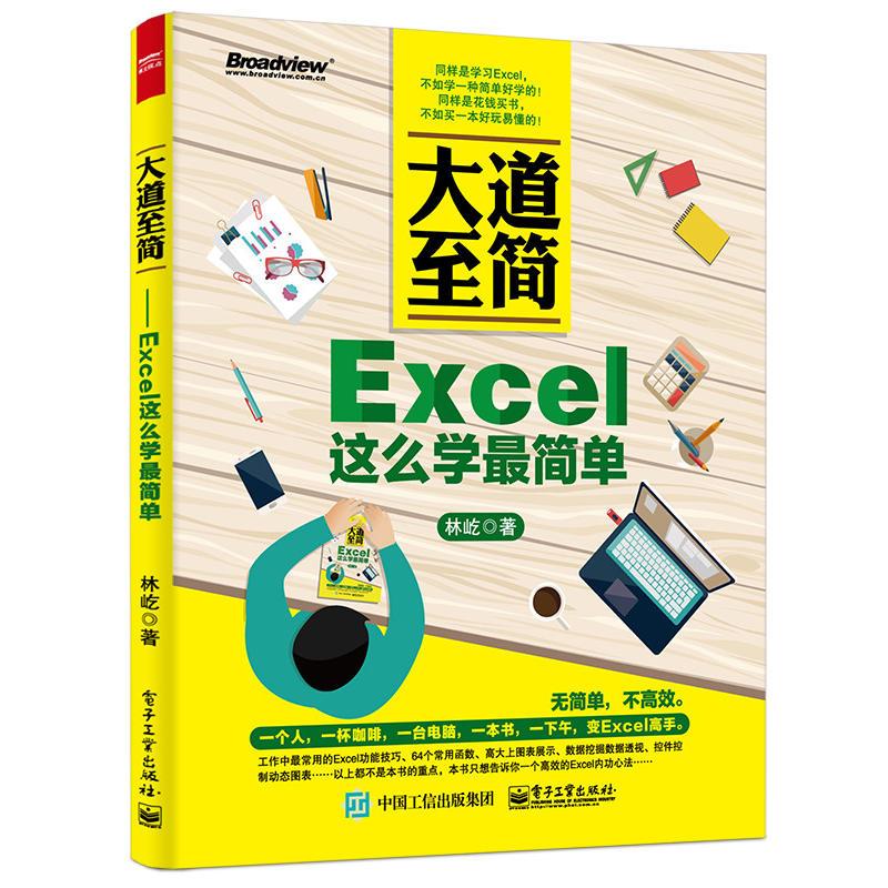 大道至简-Excel这么学简单(pdf+txt+epub+azw3+mobi电子书在线阅读下载)