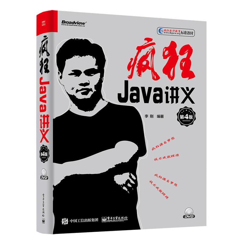 疯狂Java讲义(第4版)(pdf+txt+epub+azw3+mobi电子书在线阅读下载)