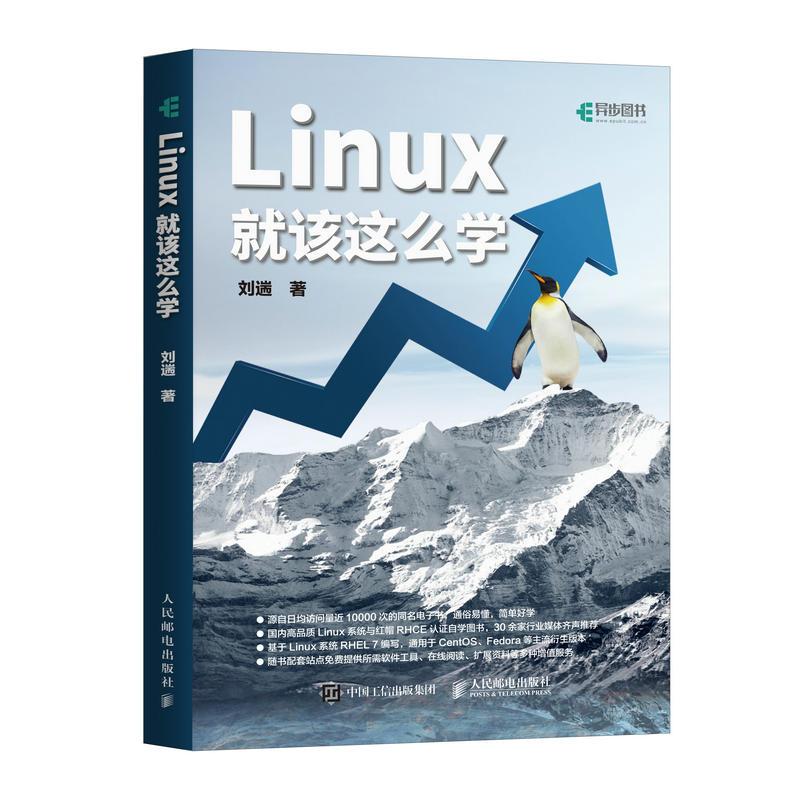 Linux就该这么学(pdf+txt+epub+azw3+mobi电子书在线阅读下载)