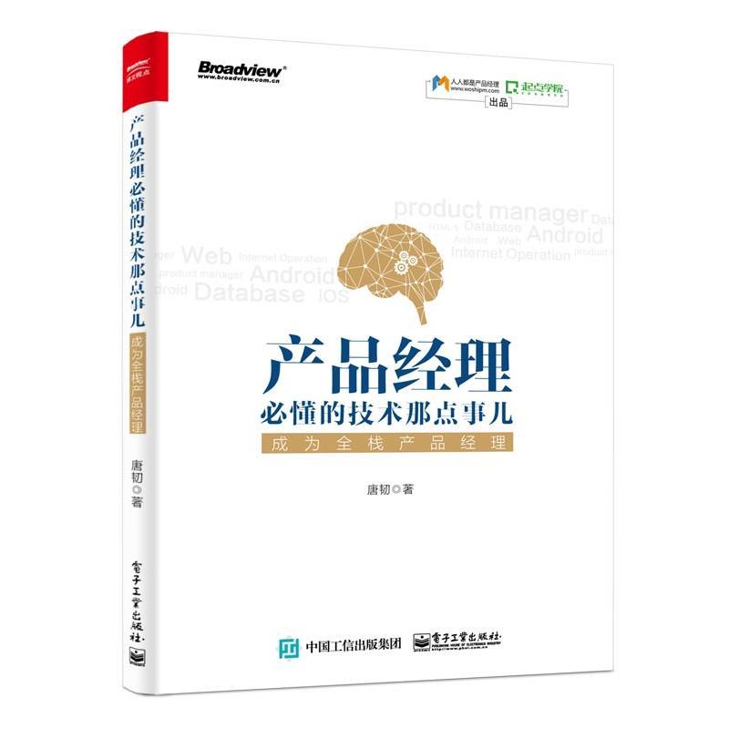 产品经理必懂的技术那点事儿(pdf+txt+epub+azw3+mobi电子书在线阅读下载)