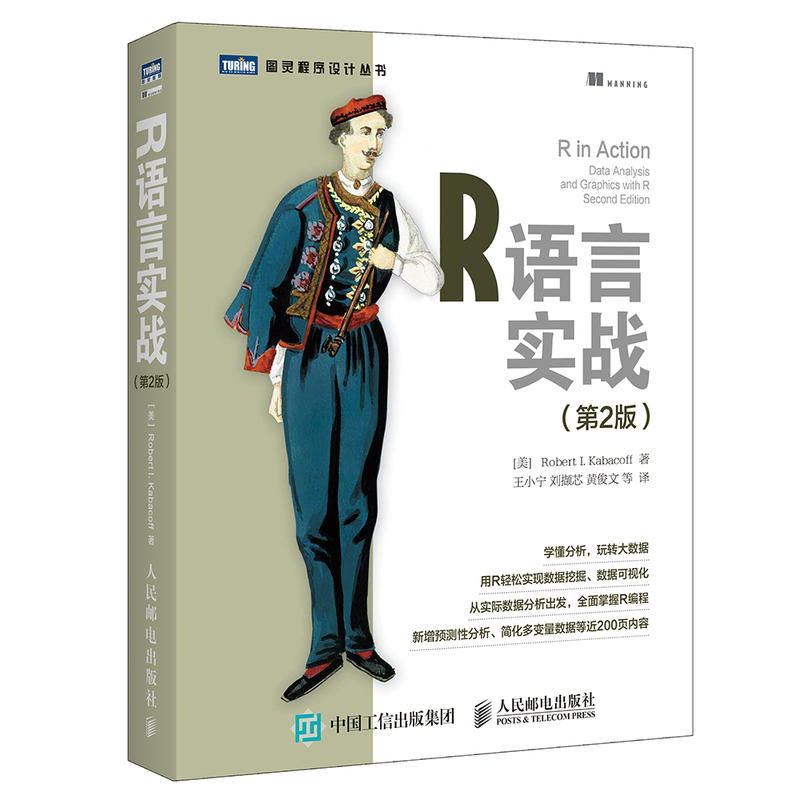 R语言实战(pdf+txt+epub+azw3+mobi电子书在线阅读下载)