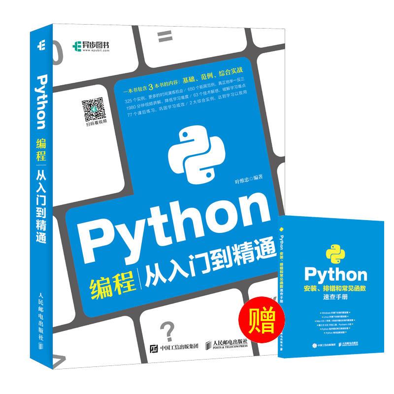 Python编程从入门到精通(pdf+txt+epub+azw3+mobi电子书在线阅读下载)