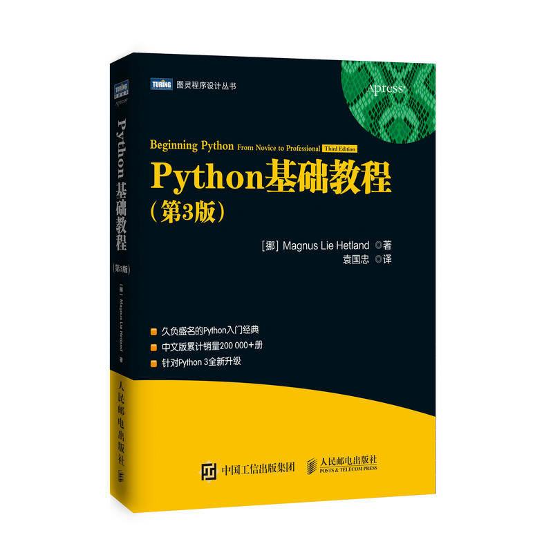 Python基础教程(第三版)(pdf+txt+epub+azw3+mobi电子书在线阅读下载)