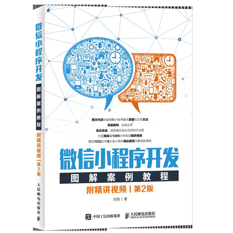 图解小程序开发第2版(pdf+txt+epub+azw3+mobi电子书在线阅读下载)