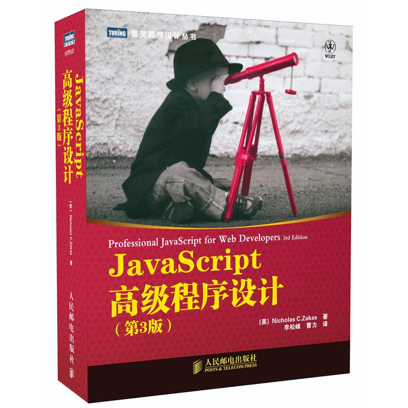JavaScript经典(pdf+txt+epub+azw3+mobi电子书在线阅读下载)