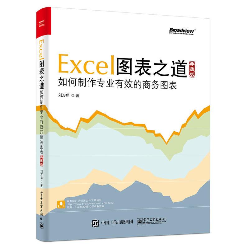 Excel图表之道(典藏版)(pdf+txt+epub+azw3+mobi电子书在线阅读下载)